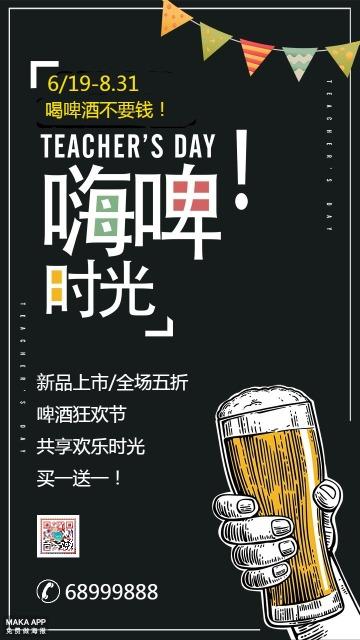 世界杯 啤酒节促销打折宣传店铺通用 美食创意海报