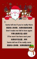 圣诞H5 圣诞贺卡 圣诞快乐  圣诞活动邀请