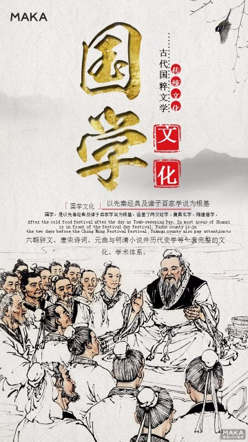 中国风国学经典文化海报设计