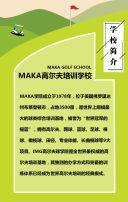 高尔夫培训营/儿童高尔夫