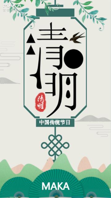 清明节,24节气,节日介绍,绿色,清新文艺