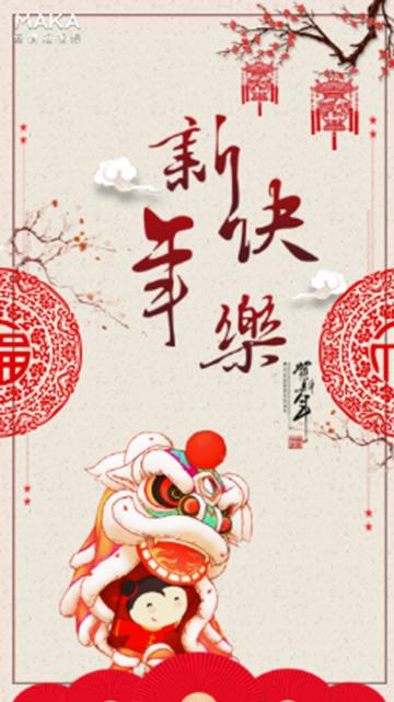 新年祝福贺卡企业个人通用中国风