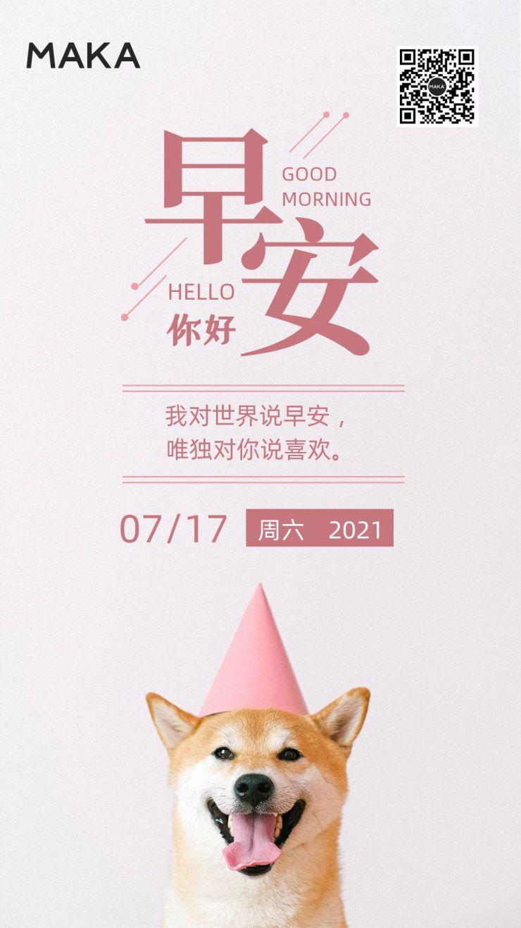 萌宠可爱风早安心情日签粉色狗狗简约海报