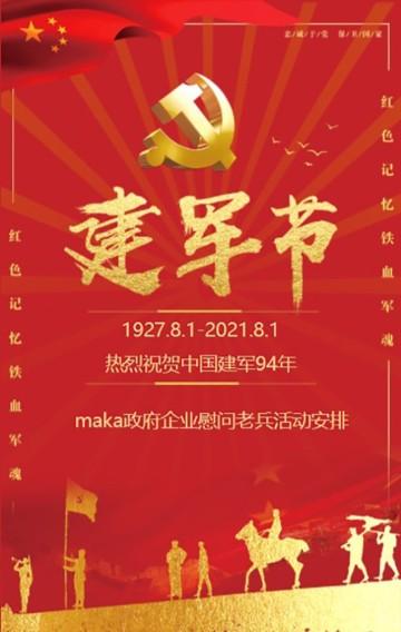 红色中国风建军94周年慰问活动宣传H5