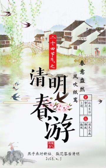 清明节春游踏青海报