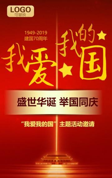 中国风我爱我的国诗词主题国庆活动邀请函H5