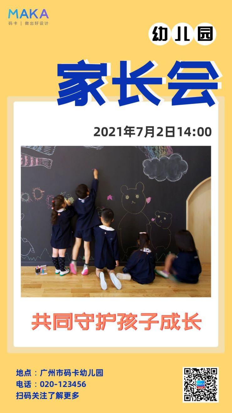 幼儿园家长会清新明亮教育活动宣传海报