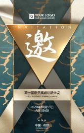 奢华金色高端会议峰会商务邀请函H5