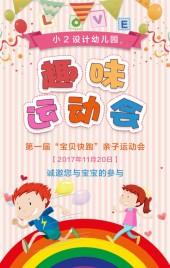 粉色卡通童趣幼儿园亲子运动会邀请函H5