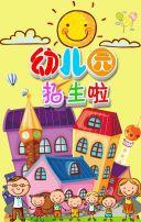 黄色卡通幼儿园招生翻页H5