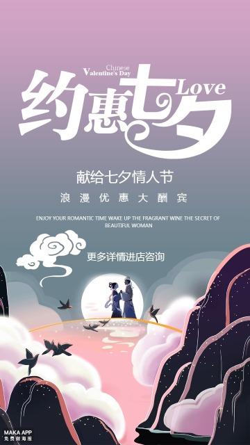 浪漫七夕情人节商家促销宣传
