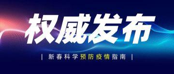 蓝色简约疫情防护宣传公众号封面首图