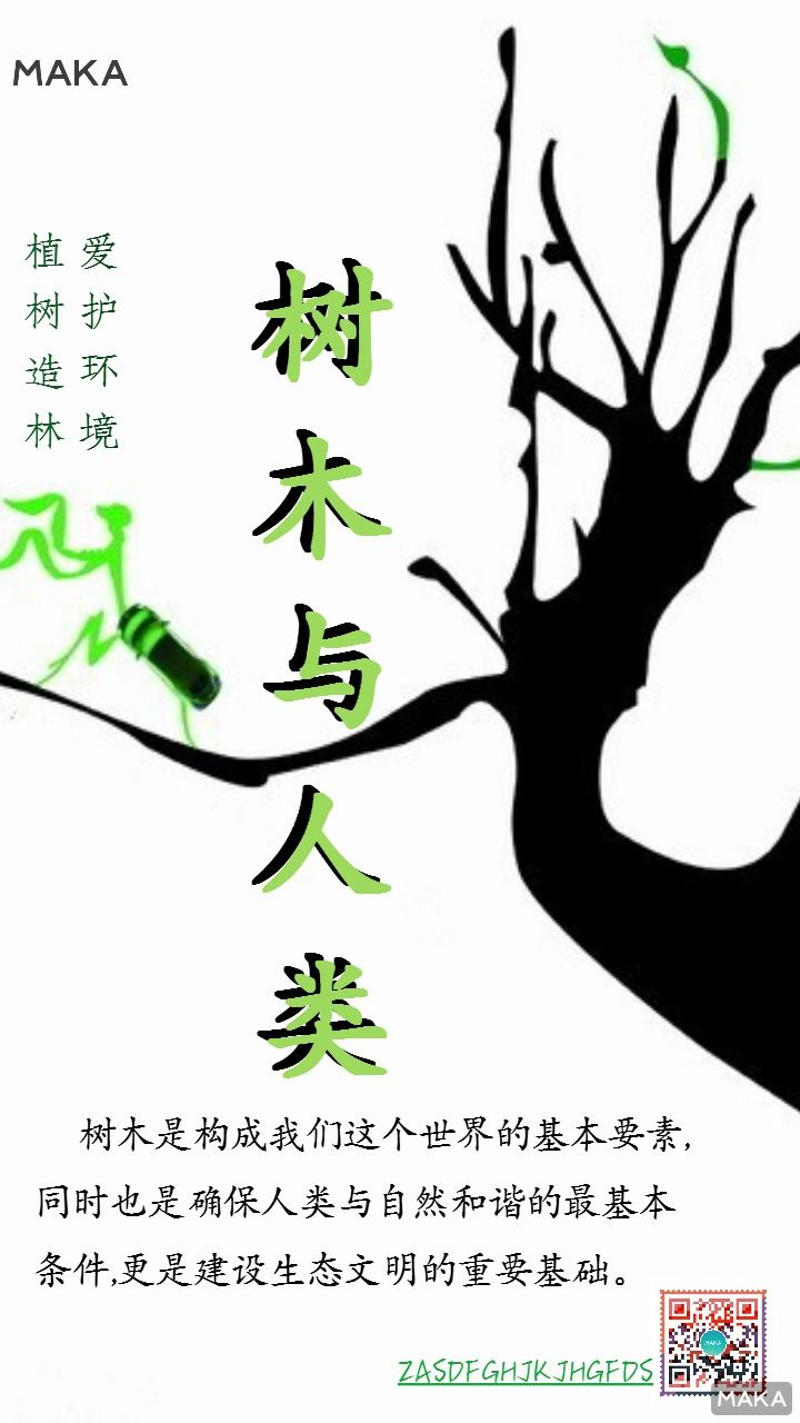 树木与人类环保宣传海报