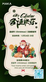 精美大气绿色商场圣诞节节日海报
