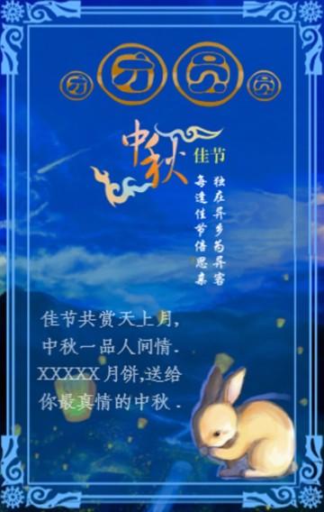 中秋节促销