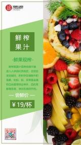 果汁/饭店/奶茶店/酒店/酒吧/新品上市/海报