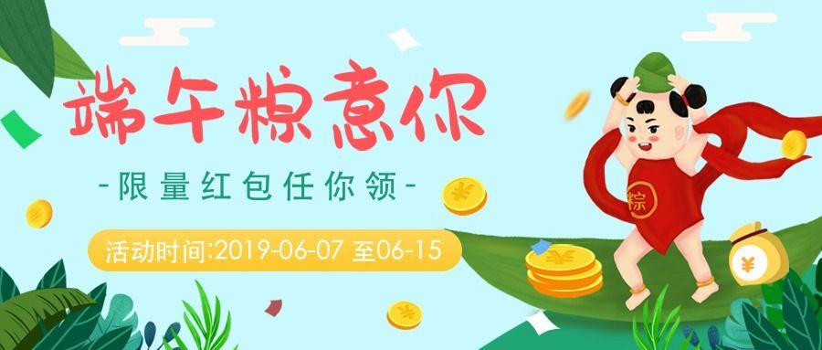 端午节卡通插画设计风格端午粽子促销活动宣传微信公众号封面大图
