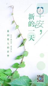 清新淡绿色草绿早安新的一天文艺小清新爬山虎早安日签宣传海报