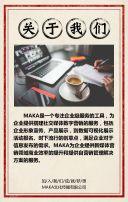 中国风高手通缉令企业招聘模板
