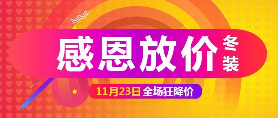 感恩节特价感恩节促销感恩节活动公众号封面大图