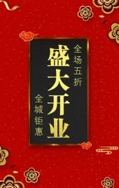 盛大开业促销宣传H5模板红色简约大气喜庆中国风