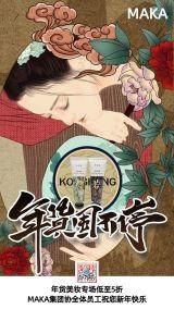 中国风年货囤不停美妆海报