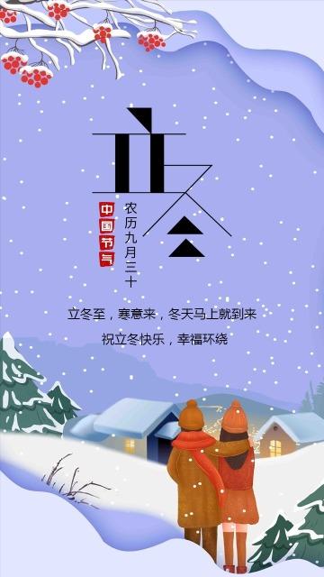 二十四节气立冬时节日签