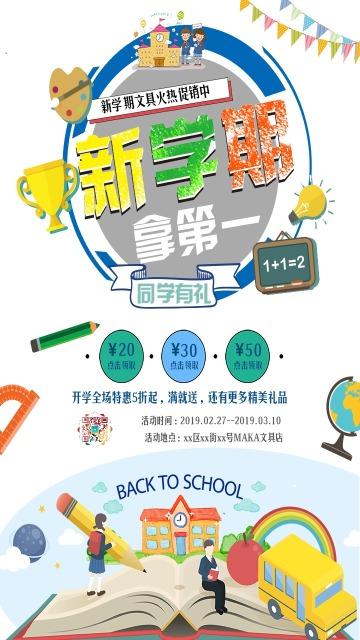 卡通手绘唯美清新白色开学季产品促销宣传推广海报