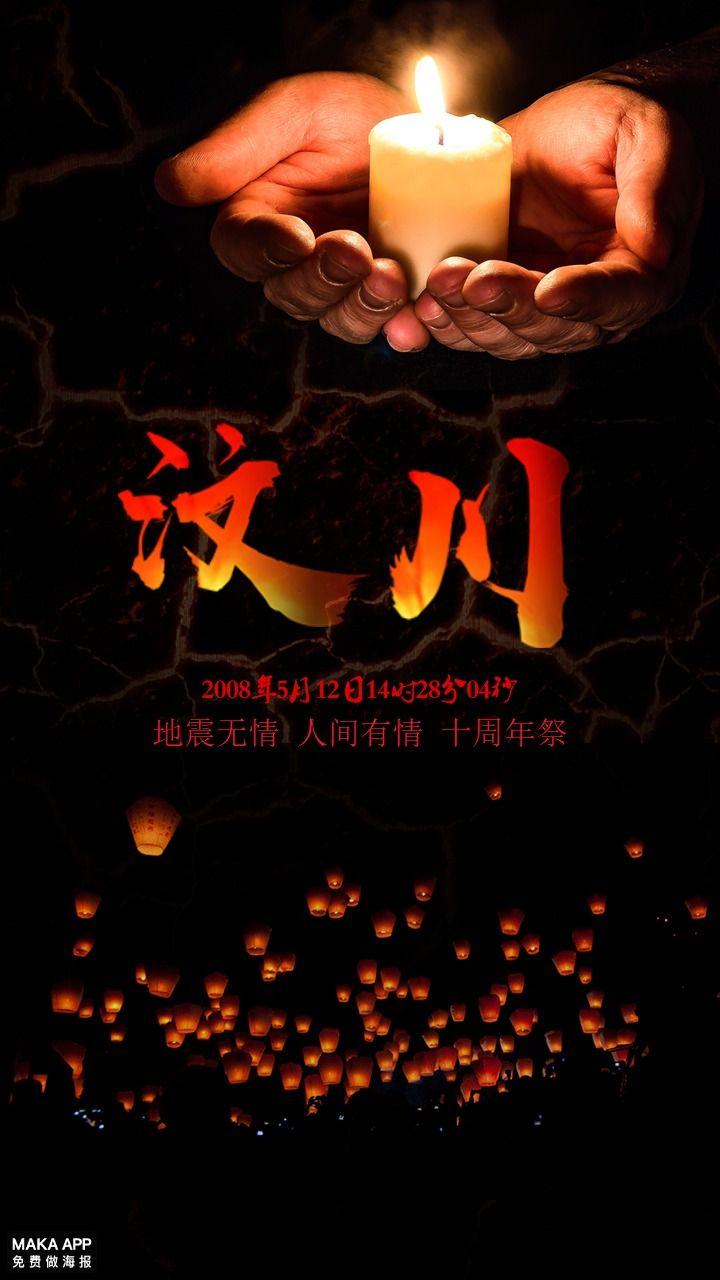 512汶川地震十周年纪念公益宣传海报