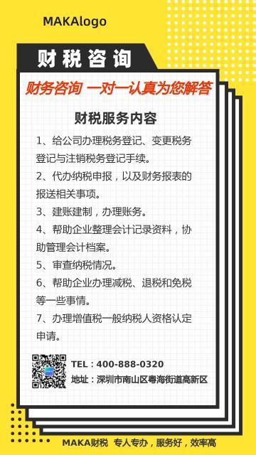 扁平简约财税咨询宣传海报