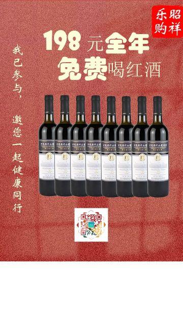 198全年免费喝红酒红色浪漫唯美海报