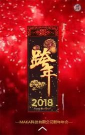 2018年不一样的年会 跨年邀请函 年会邀请函 企业年会 公司年会
