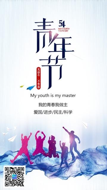 蓝色清新五四青年节节日祝福手机海报