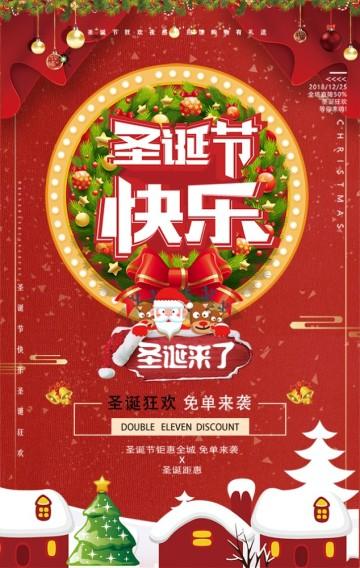 2018圣诞节狂欢珠宝商场店铺活动、各类店铺商品促销推广,适用于各类圣诞促销活动