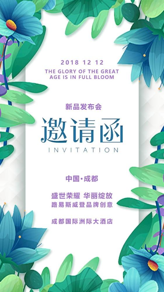 时尚淡雅鲜花活动新品发布会开业周年庆邀请函请柬