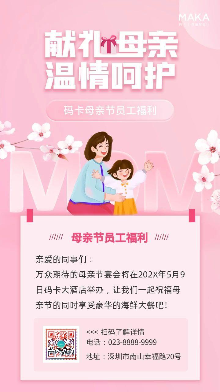 粉色简约风格母亲节员工福利通知海报