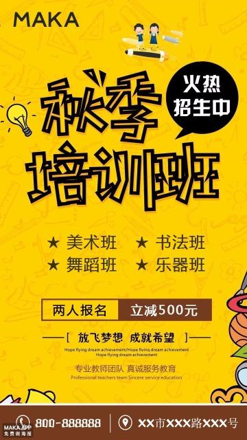 黄色简约教育培训课业辅导秋季培训班招生宣传手机海报