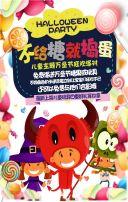 儿童主题狂欢万圣节晚会,高档大气,国际范,万圣节通用活动邀请函,等待你的来临