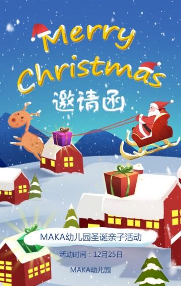 卡通手绘幼儿园商场亲子活动圣诞节邀请函宣传H5