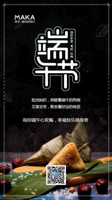 简约黑色中国风端午节祝福贺卡海报