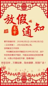 放假通知2019春节新年猪年红色喜庆单页封面