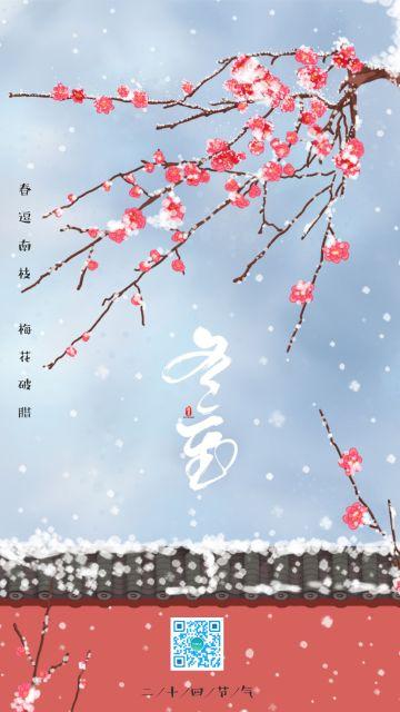 冬至二十四节气海报中国传统节气冬至企业宣传祝福贺卡冬至吃汤圆文化宣传传统文化习俗