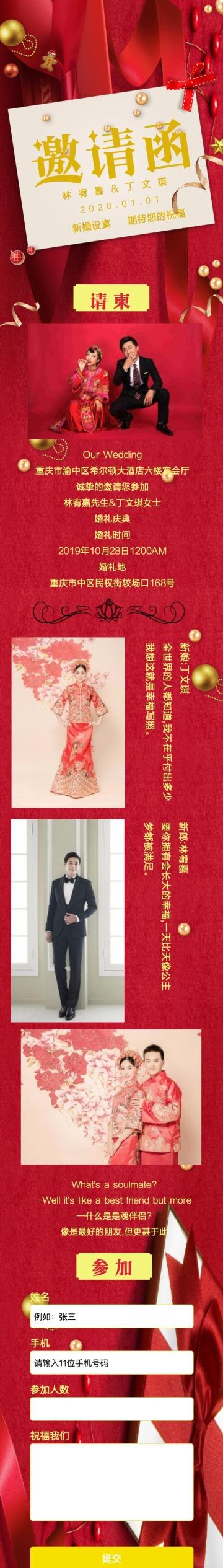 中国风古风红色婚礼请柬邀请函介绍单页