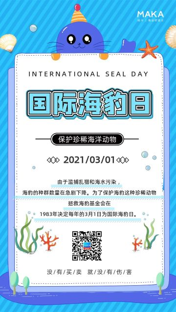 蓝色简约卡通风格国际海豹日公益宣传海报