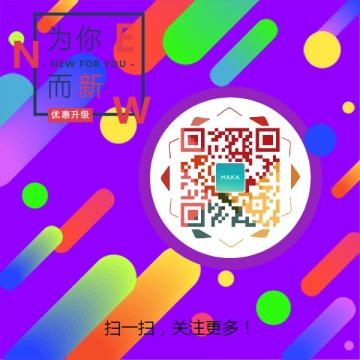 紫色系通用公众号二维码