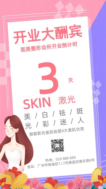 医学整形美容新店开业倒计时优惠促销粉色海报