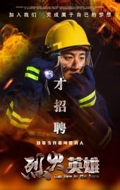 火元素炫酷版烈火英雄招聘公司企业人才招聘H5