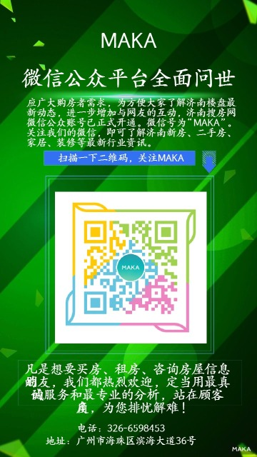 房屋中介微信平台宣传扁平风绿色