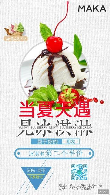 线下茶楼冰淇淋店贴的海报
