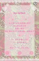 婚礼 邀请函